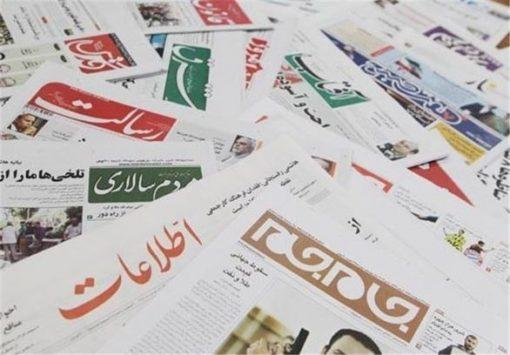 روزنامه های سه شنبه، ۲۹ خرداد ۹۷