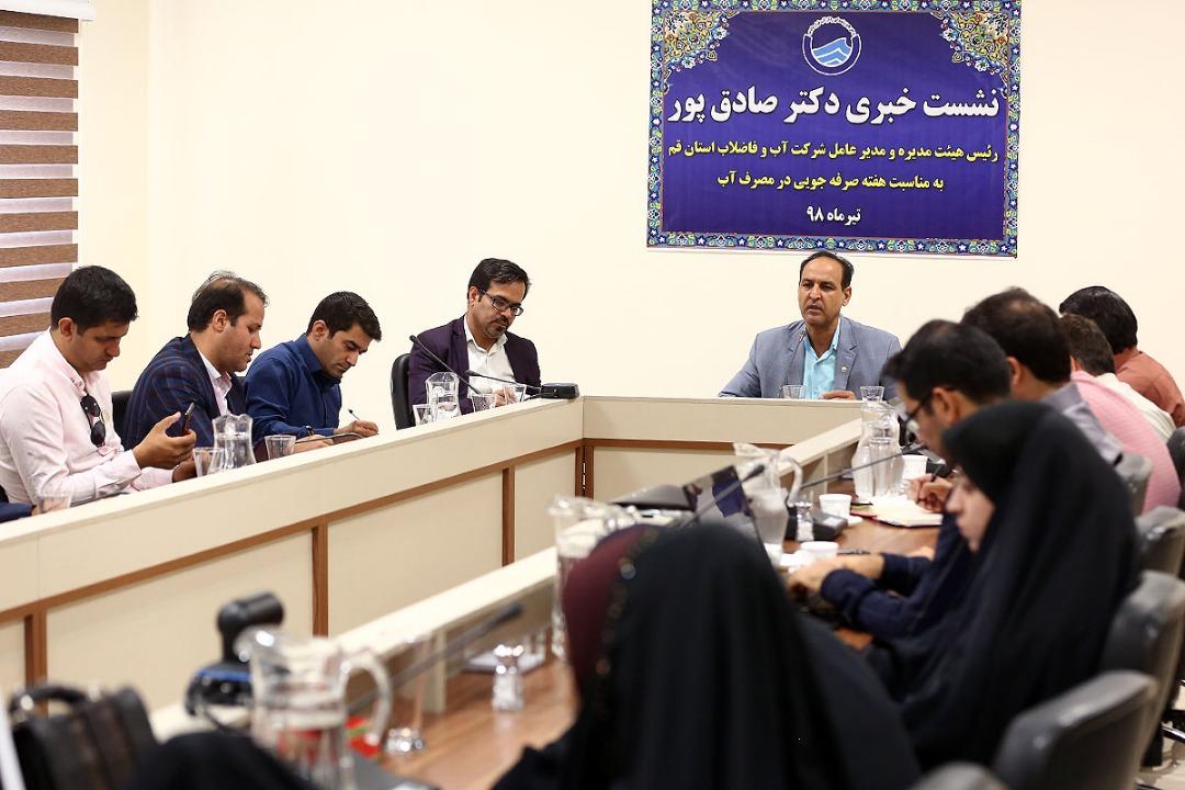 نشست خبری مدیرعامل شرکت آب و فاضلاب استان قم به مناسبت هفته صرفه جویی در مصرف آب