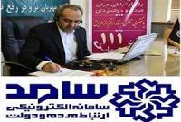 رسیدگی به مطالبات مردمی استاندار قم در سامانه سامد