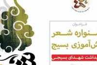 نخستین جشنواره «شعر دانش آموزی» بسیج در قم برگزار میشود