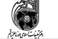 پنجمین نمایشگاه دستاوردهای پژوهشی دفتر تبلیغات اسلامی حوزه علمیه قم برگزار میشود