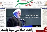 رافت اسلامی مبنا باشد/تشکیل کمیته آنفولانزا در قم