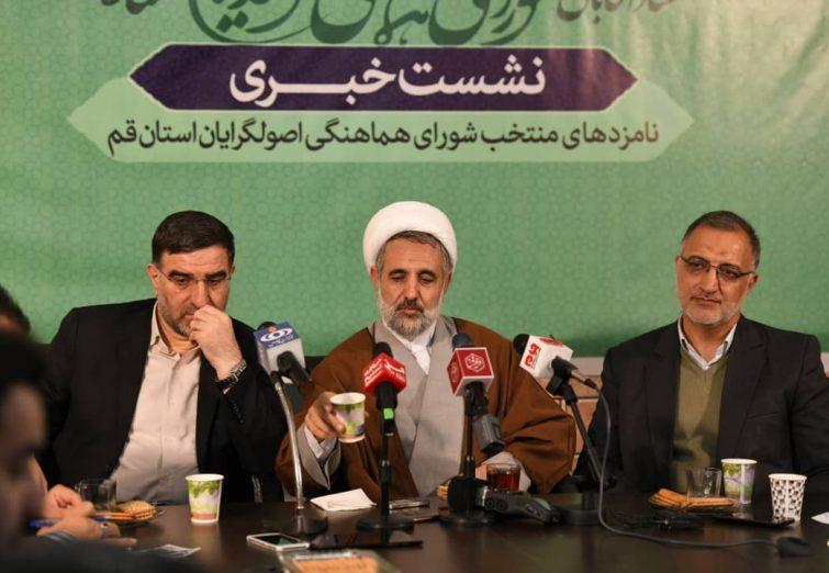 نشست خبری نامزدهای شورای هماهنگی اصولگرایان قم به روایت تصویر