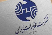 شرکت مخابرات ایران درباره مصالبات کارکنان شهرقم  پاسخ نمی دهد