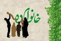 خانواده صالح باعث آرامش و امید میشود