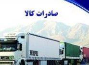صادرات استان قم به ۲۵۰ میلیون دلار رسید