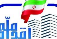 افتتاح حساب اولیه مسکن اقدام ملی در قم اتوماتیک میشود
