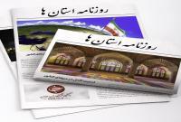 فرار مرغ از سبد خانوار / افزایش قیمت نفت / احتمال بازگشت خارجی ها به بازار خودروی ایران