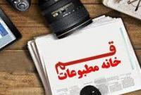 بیانیه قدردانی منتخبین خانه مطبوعات استان قم از جامعه خبری و مطبوعاتی