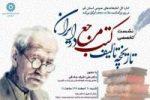 نشست تخصصی «تاریخچه تالیف کتب مرجع در ایران»