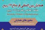 همایش بین المللی «قره باغ ۱۷ ربیع» در قم برگزار خواهد شد