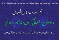 نشست وبیناری  «عملیاتی کردن مفاهیم اسلامی» در قم برگزار می شود