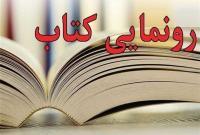 ۴۰ اثر سید مرتضی علم الهدی رونمایی میشود