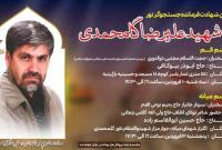 گرامیداشت چهلمین روز شهادت جستجوگر نور،حاج علیرضا گلمحمدی در شهرهای قم و میانه