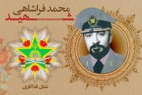 نشان فداکاری به شهید «محمد فراشاهی» تعلق گرفت