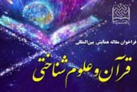 انتشار فراخوان مقاله همایش بینالمللی قرآن و علوم شناختی
