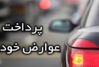 لزوم مشارکت شهروندان قمی در پرداخت عوارض خودرو