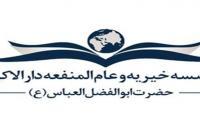 توزیع پنجمین مرحله از کمکهای مومنانه موسسه خیریه دارالاکرام قم