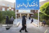 ارتقا دانشگاه قم به رتبه ۲۴ دانشگاه های جامع کشور
