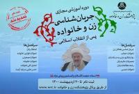 دوره «جریان شناسی زن و خانواده پس از انقلاب اسلامی» برگزار می شود