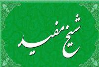 شیخ مفید پایهگذار فقه و اندیشه سیاسی شیعه