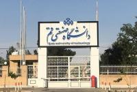 جشنواره ملی شمس الظلام از سوی جامعه اسلامی دانشجویان دانشگاه صنعتی قم برگزار میشود