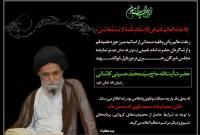 مجمع مدرسین: مرحوم حسینی کاشانی از اصول اصیل انقلاب کوتاه نیامد