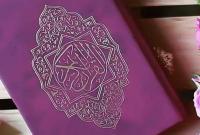 شرکت ۳۵ حافظ قرآن کریم در چهل و چهارمین مسابقات قرآن کریم