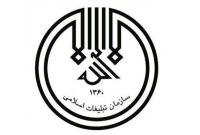 نشست مدیران کل تبلیغات اسلامی سراسر کشور در قم آغاز شد
