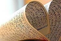 حضور در مسابقات قرآن فرصتی برای اشتراک آموختههای قرآنی است